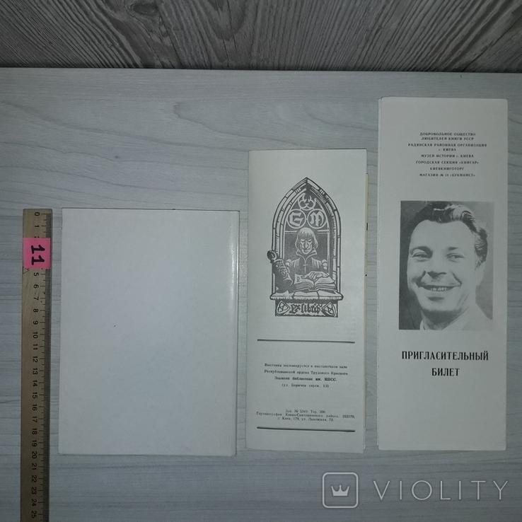 Малаков Георгий Васильевич Каталог и два пригласительных билета, фото №3