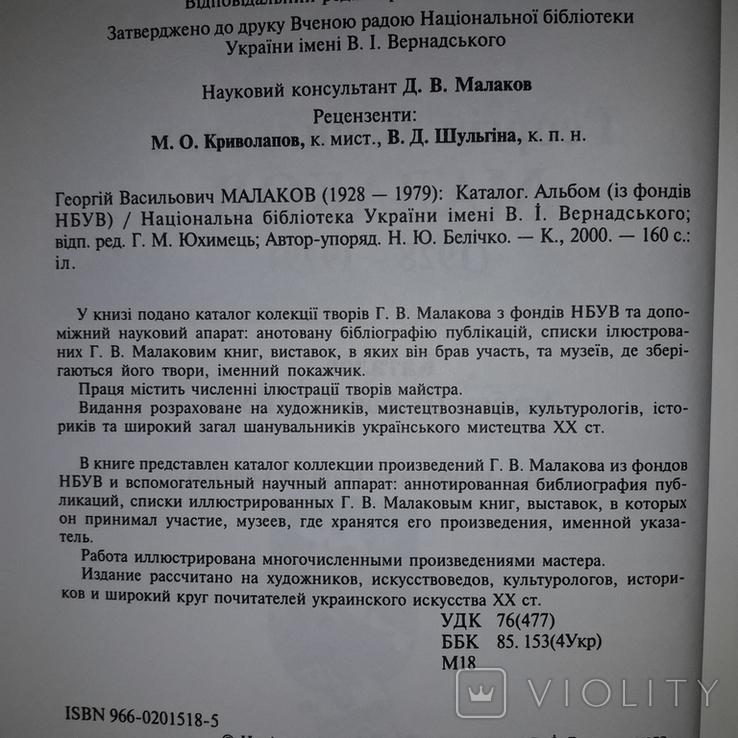 Малаков Георгий Васильевич Каталог и два пригласительных билета, фото №5