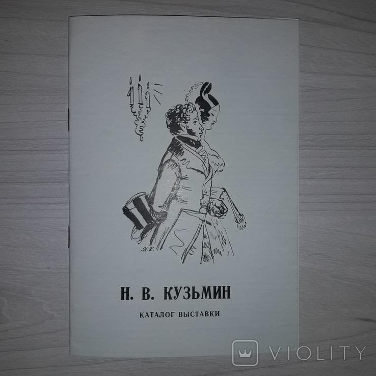 Автограф Бердичевский Я.И. Каталог выставки Н.В. Кузьмина, фото №3