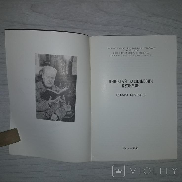 Автограф Бердичевский Я.И. Каталог выставки Н.В. Кузьмина, фото №5