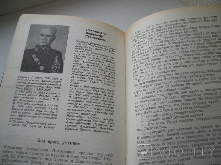 Герои Советского Союза.Золотые Звезды Полесья, фото №3
