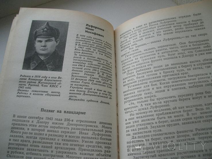 Герои Советского Союза.Золотые Звезды Полесья, фото №4