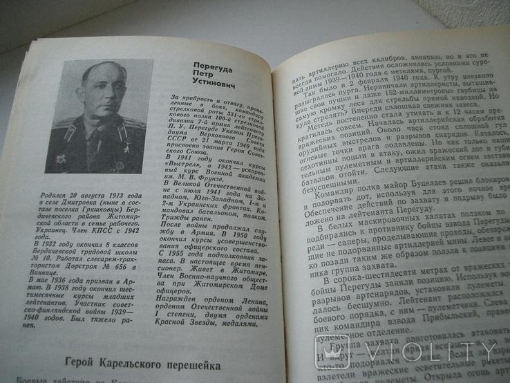 Герои Советского Союза.Золотые Звезды Полесья, фото №5