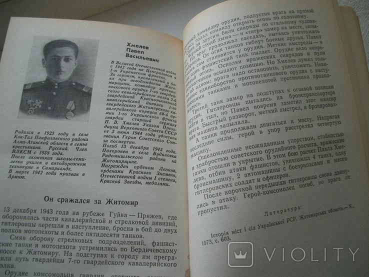 Герои Советского Союза.Золотые Звезды Полесья, фото №6