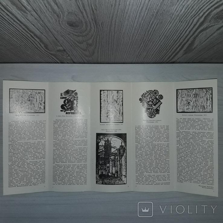 Запрошення на виставку Олександра Губарєва 1983 Тираж 300, фото №5