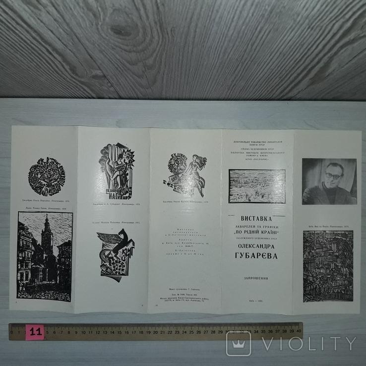 Запрошення на виставку Олександра Губарєва 1983 Тираж 300, фото №2
