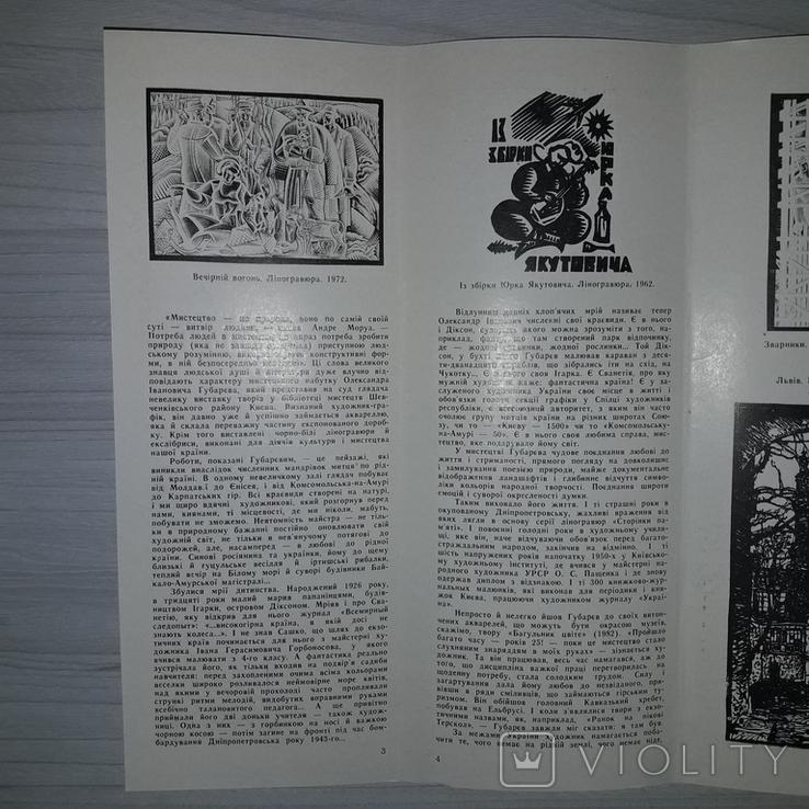 Запрошення на виставку Олександра Губарєва 1983 Тираж 300, фото №8