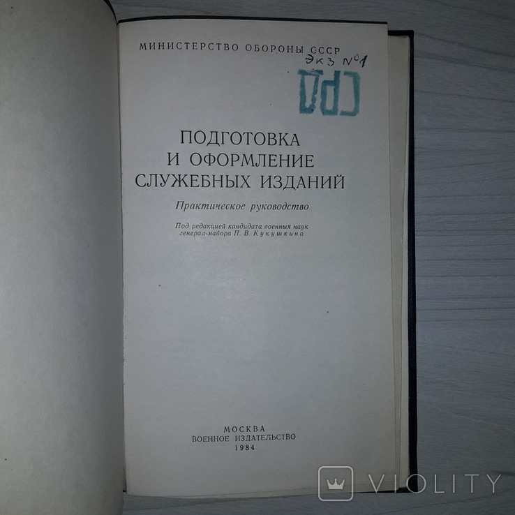 Служебные издания Подготовка и оформления Министерство Обороны СССР, фото №5