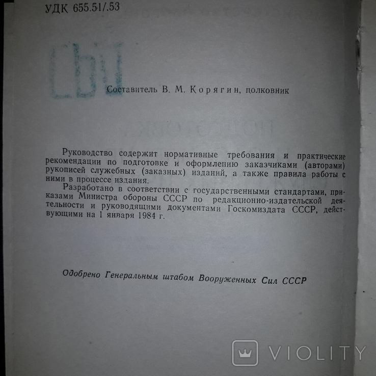 Служебные издания Подготовка и оформления Министерство Обороны СССР, фото №6