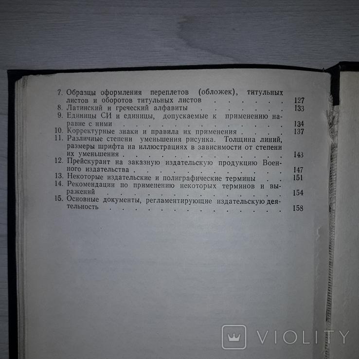 Служебные издания Подготовка и оформления Министерство Обороны СССР, фото №8
