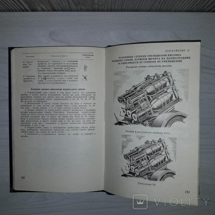 Служебные издания Подготовка и оформления Министерство Обороны СССР, фото №9