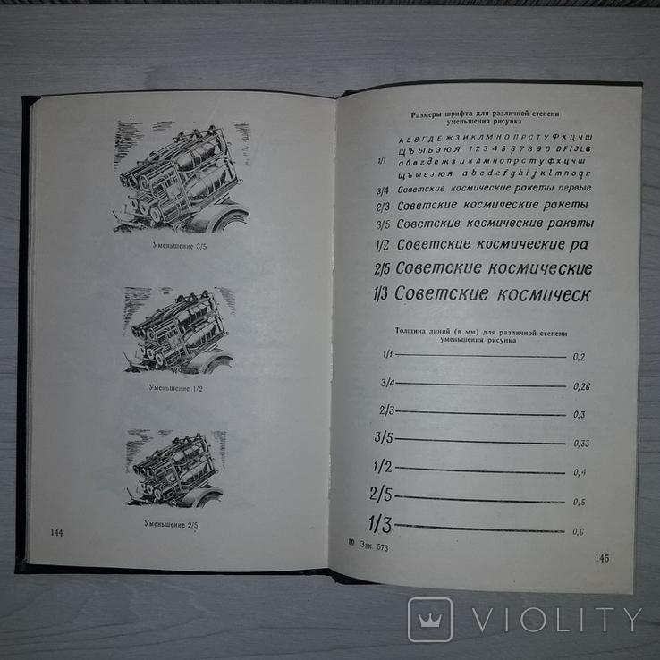 Служебные издания Подготовка и оформления Министерство Обороны СССР, фото №10