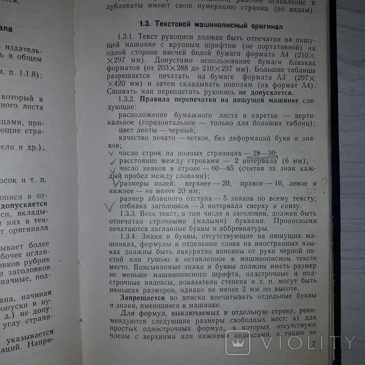 Служебные издания Подготовка и оформления Министерство Обороны СССР, фото №13