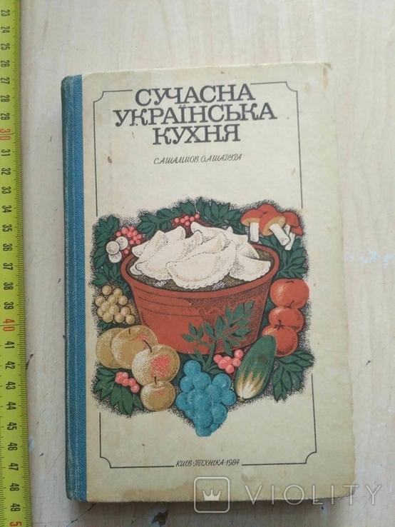 Сучасна українська кухня 1984р., фото №2
