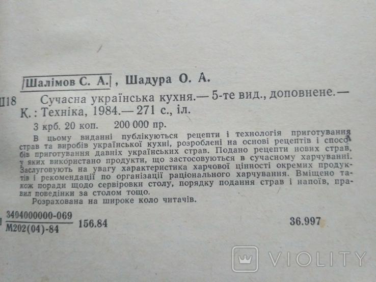 Сучасна українська кухня 1984р., фото №5