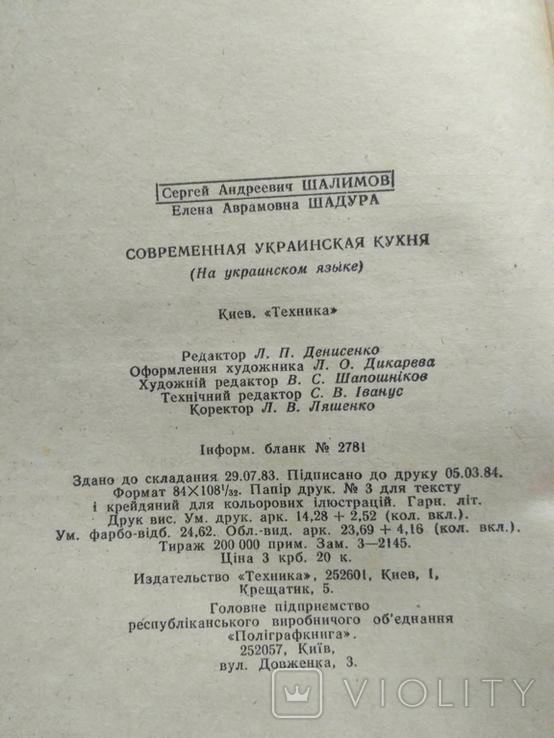 Сучасна українська кухня 1984р., фото №7