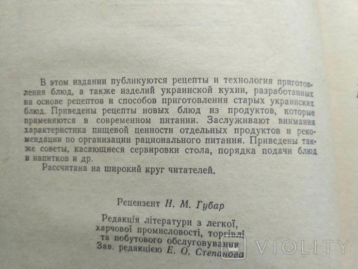 Сучасна українська кухня 1984р., фото №10