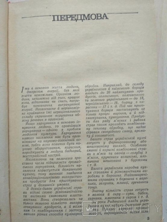 Сучасна українська кухня 1984р., фото №11