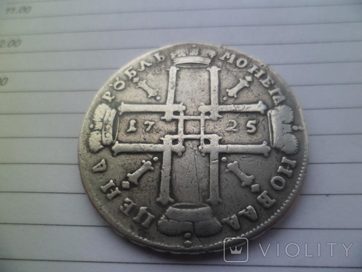 Рубль 1725 рік