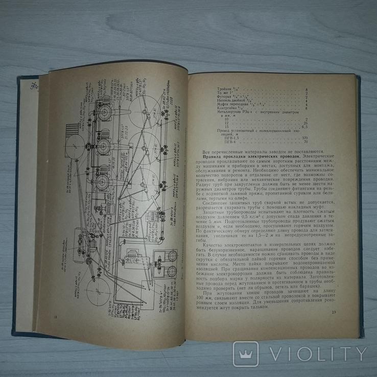 Производство масла Устройство и монтаж поточных линий Тираж 5700, фото №12