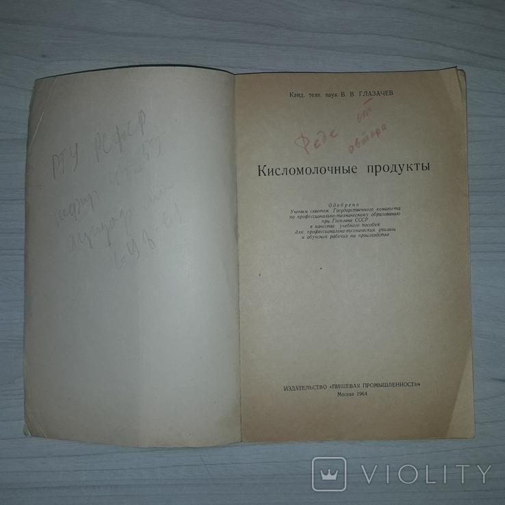 Кисломолочные продукты Характеристика диетических и лечебных свойств 1964, фото №4