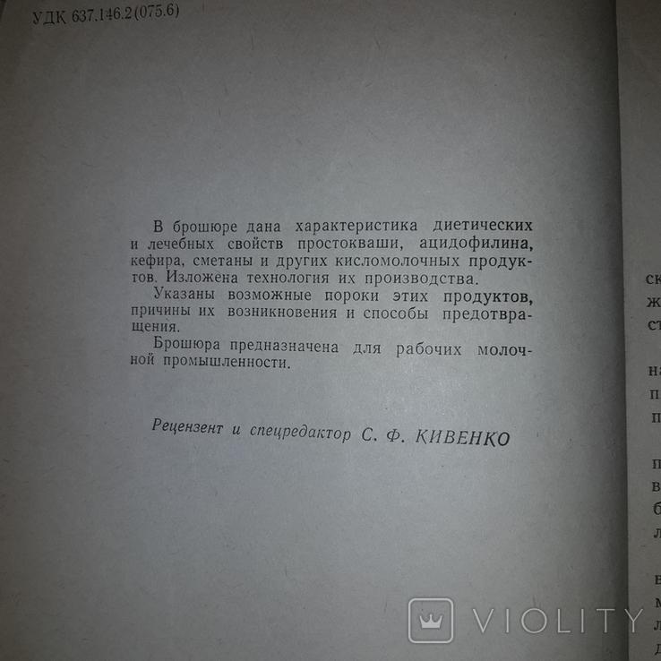 Кисломолочные продукты Характеристика диетических и лечебных свойств 1964, фото №5