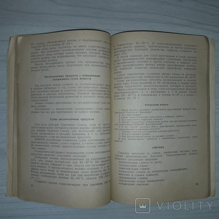 Кисломолочные продукты Характеристика диетических и лечебных свойств 1964, фото №7