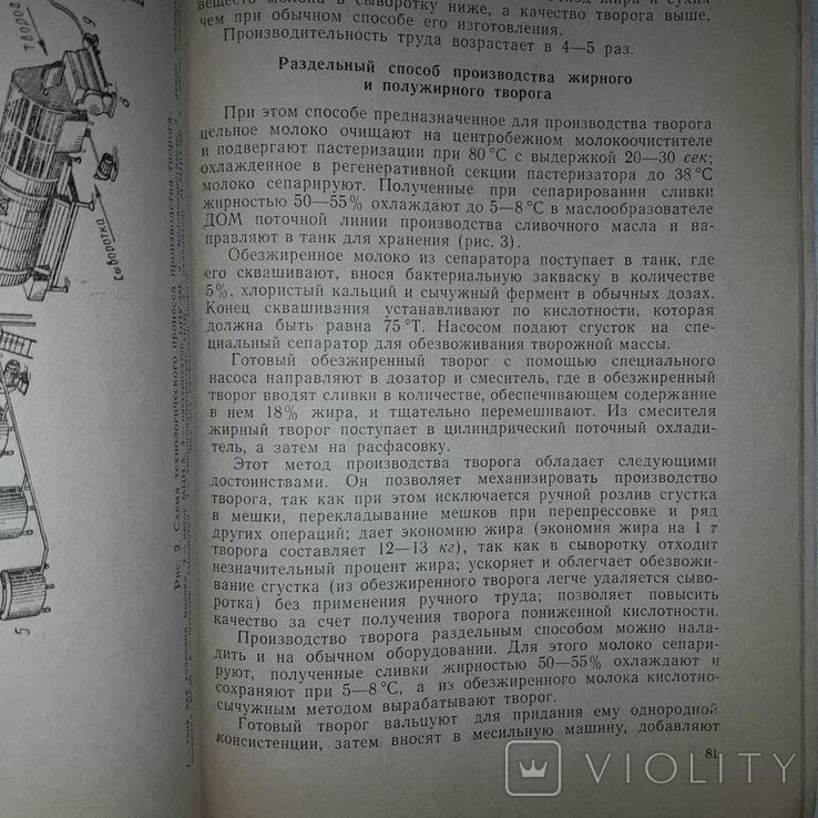 Кисломолочные продукты Характеристика диетических и лечебных свойств 1964, фото №9