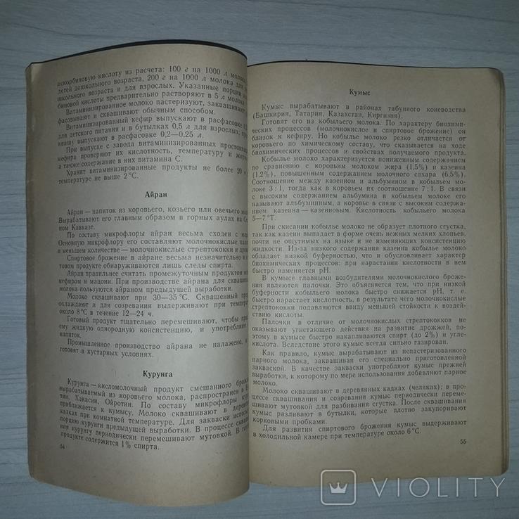 Кисломолочные продукты Характеристика диетических и лечебных свойств 1964, фото №10