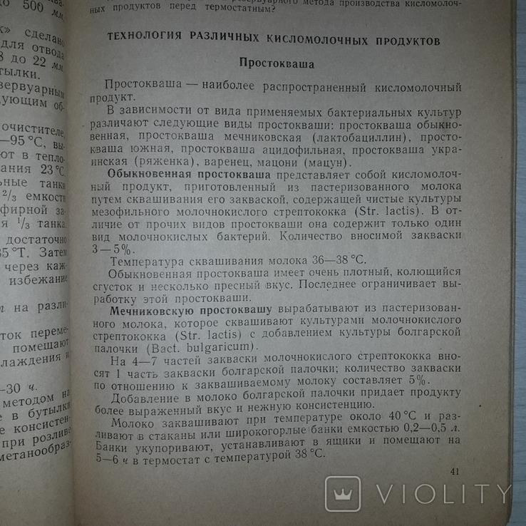 Кисломолочные продукты Характеристика диетических и лечебных свойств 1964, фото №11