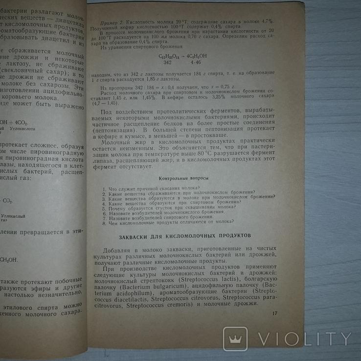 Кисломолочные продукты Характеристика диетических и лечебных свойств 1964, фото №12