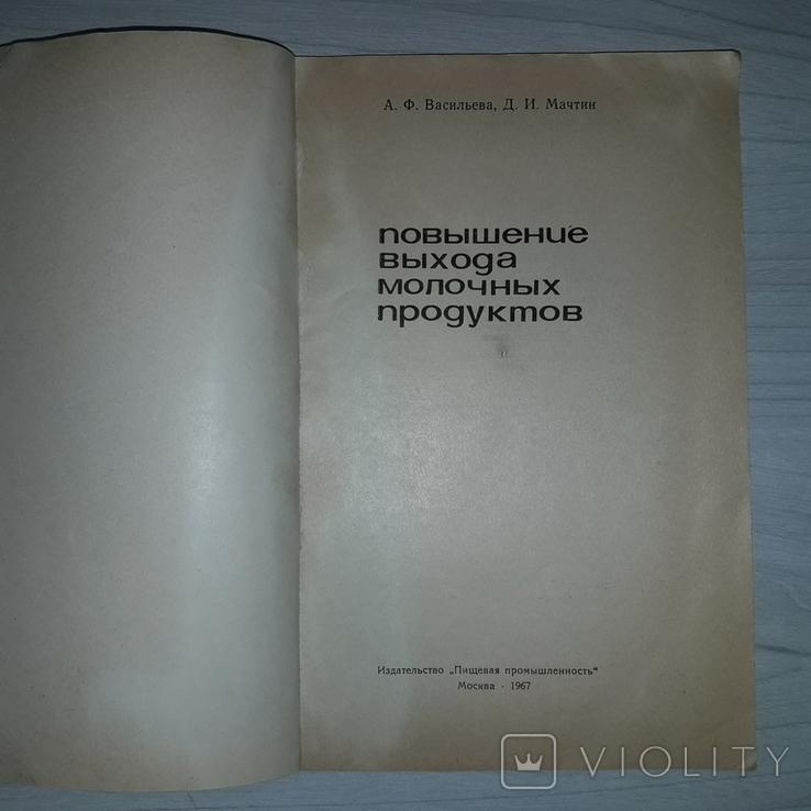 Молочные продукты Повышение выхода 1967 Тираж 6000, фото №4