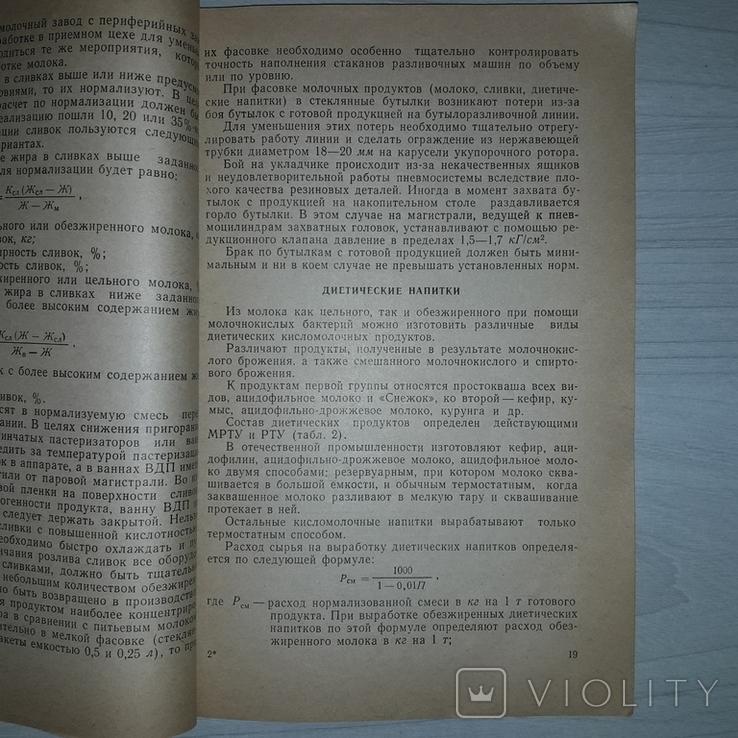 Молочные продукты Повышение выхода 1967 Тираж 6000, фото №8