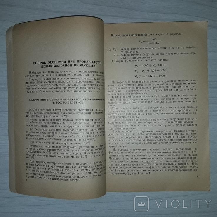 Молочные продукты Повышение выхода 1967 Тираж 6000, фото №10