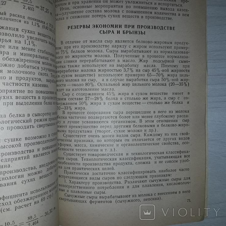 Молочные продукты Повышение выхода 1967 Тираж 6000, фото №11