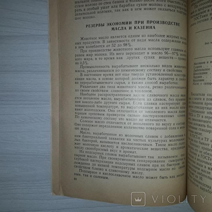 Молочные продукты Повышение выхода 1967 Тираж 6000, фото №12