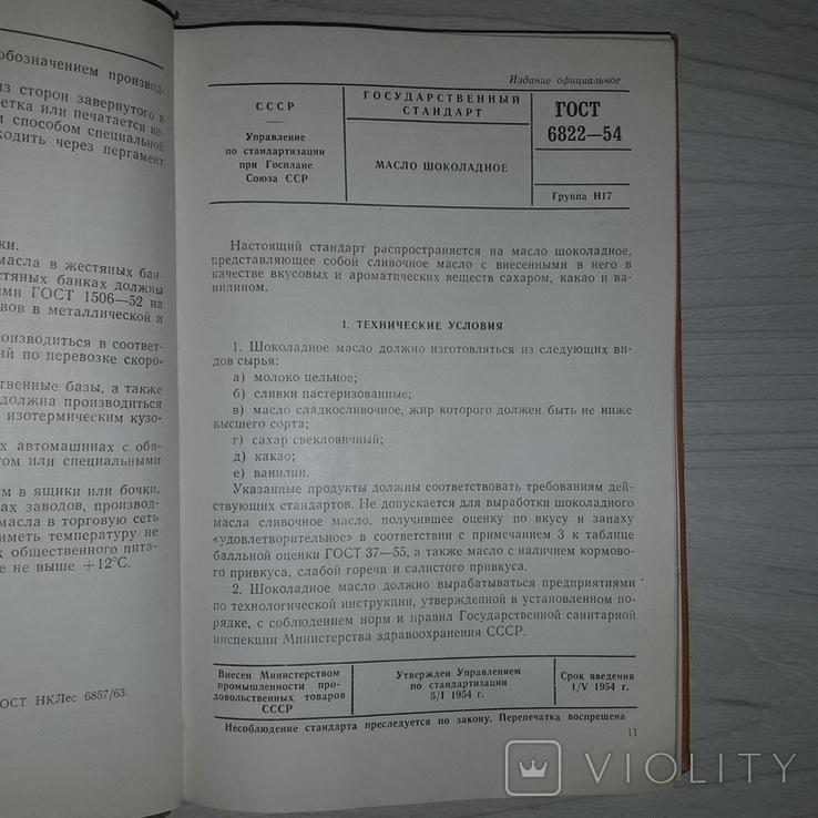 Молоко Молочные продукты и консервы молочные 1965 Издание официальное, фото №6