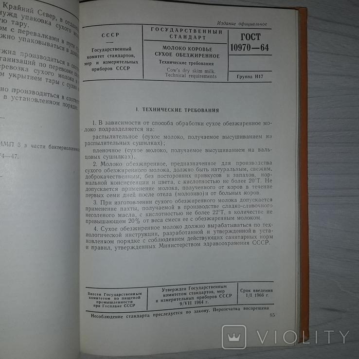 Молоко Молочные продукты и консервы молочные 1965 Издание официальное, фото №7