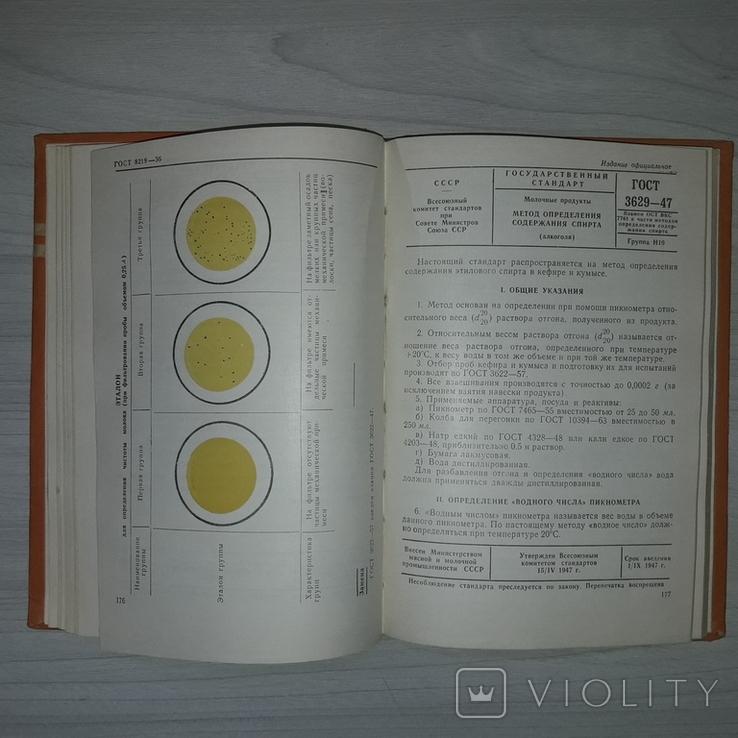 Молоко Молочные продукты и консервы молочные 1965 Издание официальное, фото №9