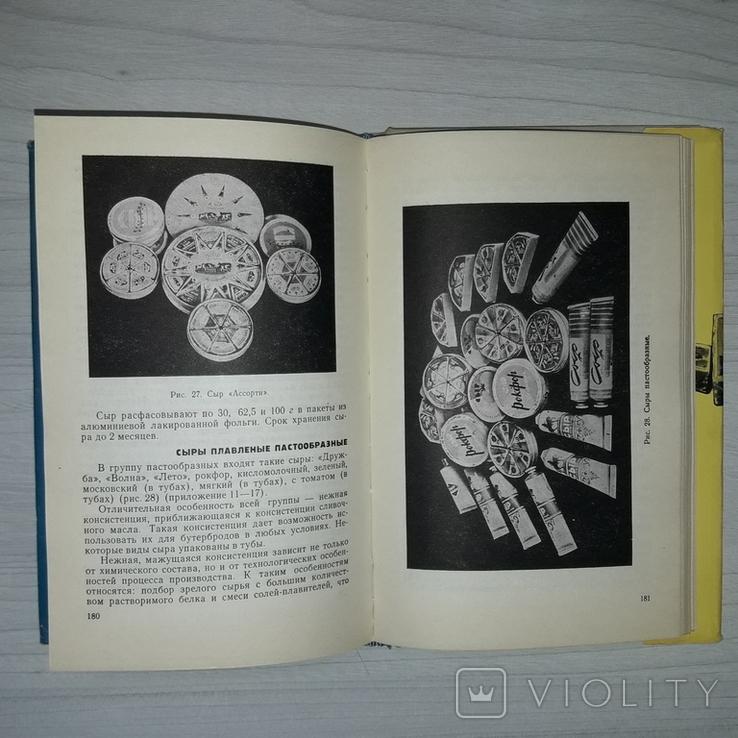 Плавленые сыры Основы плавления, описана их структура и свойства Тираж 4400, фото №13