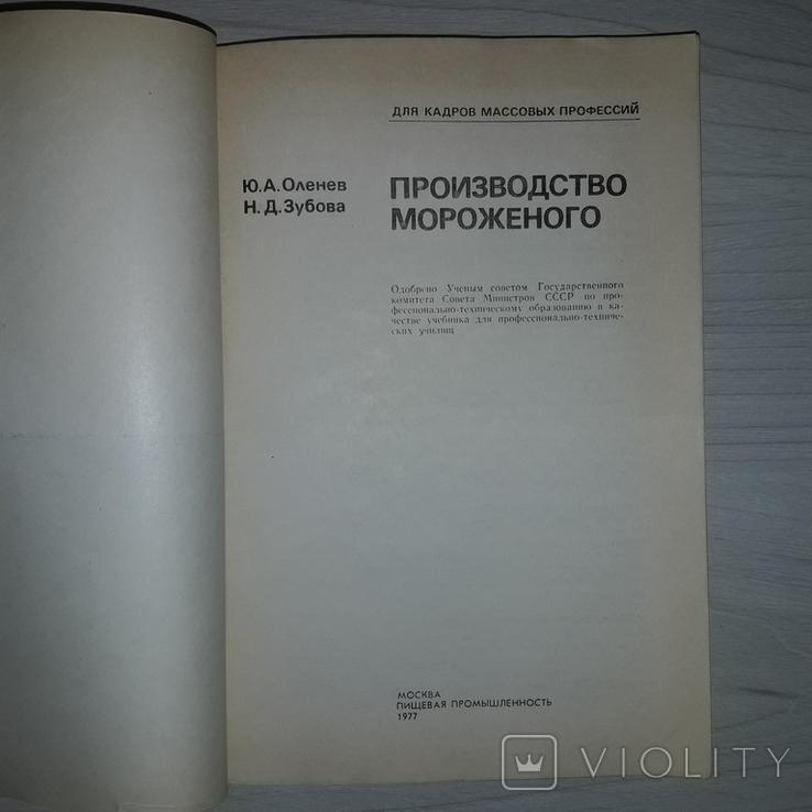 Производство мороженого Характеристика Приготовление Упаковка 1977, фото №4
