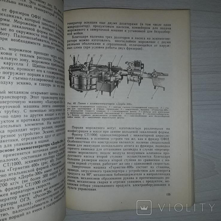 Производство мороженого Характеристика Приготовление Упаковка 1977, фото №9