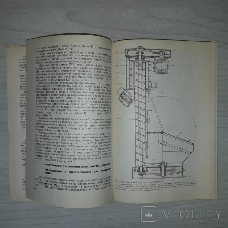 Производство мороженого Характеристика Приготовление Упаковка 1977, фото №13