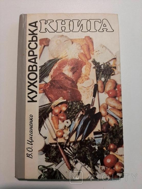 """В.Циганенко """"Куховарська книга"""", 1994 р., фото №2"""