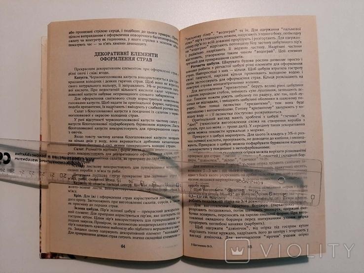 """В.Циганенко """"Куховарська книга"""", 1994 р., фото №4"""