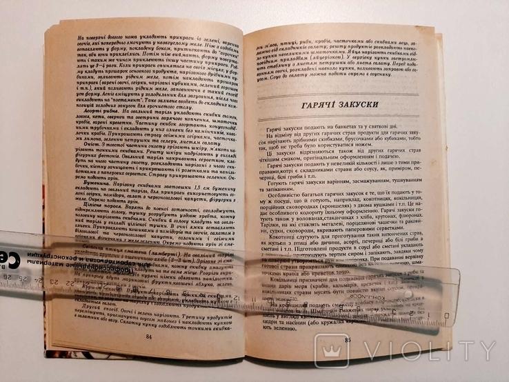 """В.Циганенко """"Куховарська книга"""", 1994 р., фото №5"""