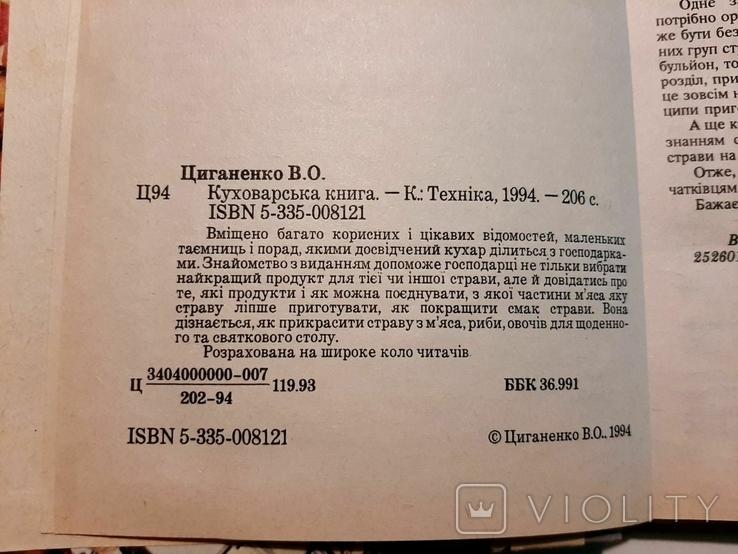 """В.Циганенко """"Куховарська книга"""", 1994 р., фото №6"""