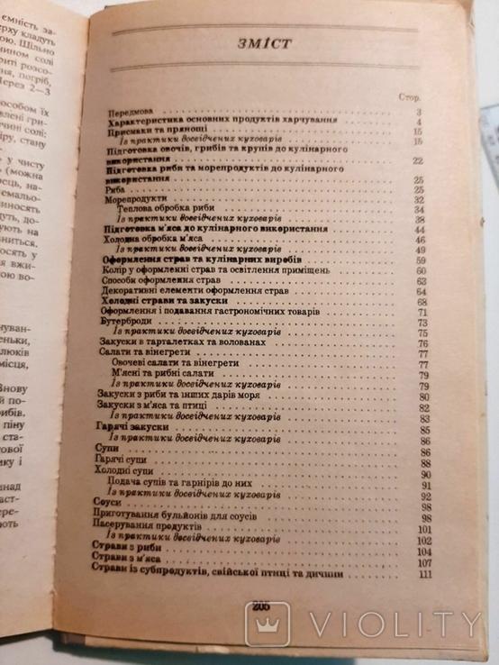 """В.Циганенко """"Куховарська книга"""", 1994 р., фото №7"""