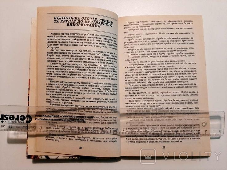 """В.Циганенко """"Куховарська книга"""", 1994 р., фото №8"""