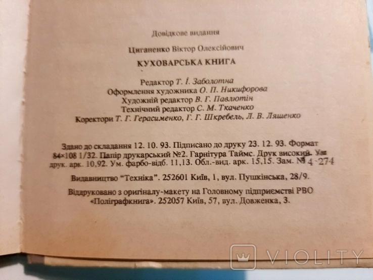 """В.Циганенко """"Куховарська книга"""", 1994 р., фото №10"""